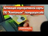 🔑 Активация корпоративной карты ПО Компаньон kompanyonfo