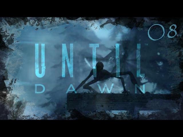 Страшное Прохождение Until Dawn...Охотники и их Жертва...Е08