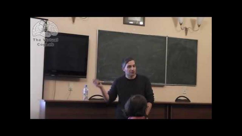 Филипп Хайтович (ч1) на Московском семинаре по когнитивной науке 15.12.2016