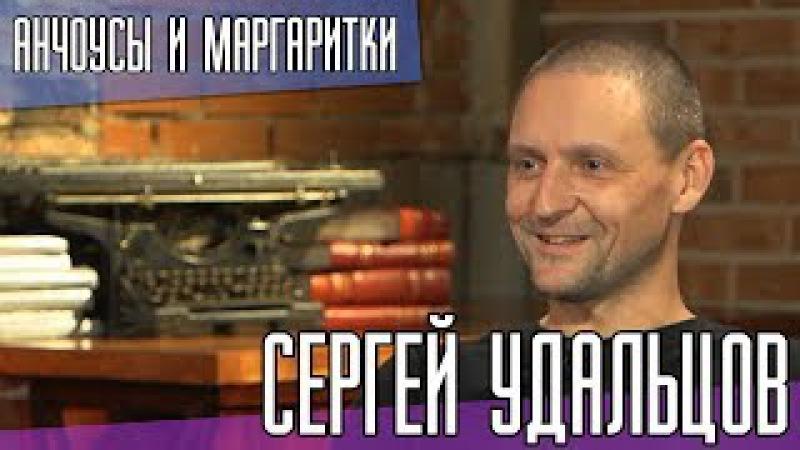 УДАЛЬЦОВ: Кураторы Навального, бицуха Путина,