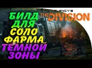 Tom Clancys The Division БИЛД ДЛЯ СОЛО ФАРМА В ТЕМНОЙ ЗОНЕ