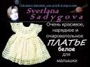 Очень красивое и очаровательное платье для девочки. Подробное описание. Стильное вязание. Knitting.