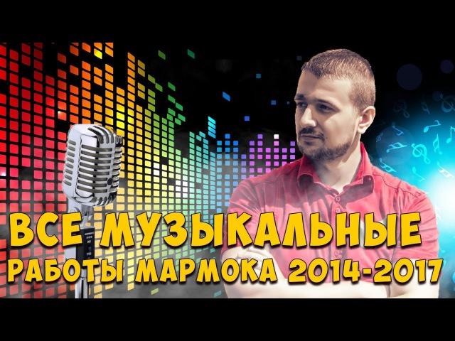Все Музыкальные Работы Мармока 2014-2017
