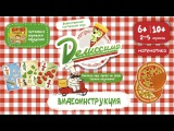 Делиссимо Видеоинструкция к игре от Банды Умников.