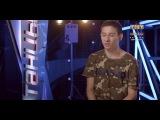 Танцы на ТнТ 4 сезон 3 серия Суннат Анапа 02.09.2017
