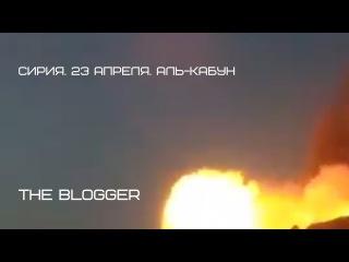 Сирия: УР-77 «Метеорит» зачищает Аль-Кабун