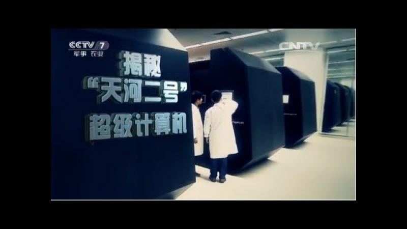 """揭秘""""天河二号""""超级计算机 【军事科技 20160130】"""