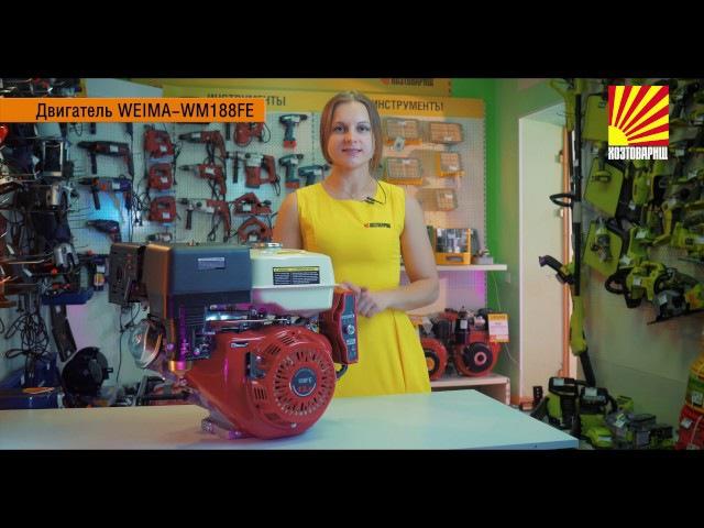 Видеообзор: двигатель WEIMA-WM188F (13 л.с.)