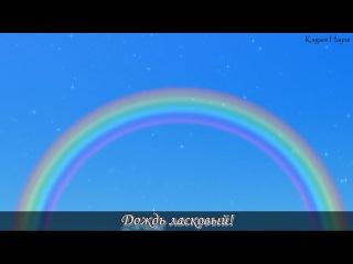 Rena Maeda - Tender Rain (Soredemo Sekai wa Utsukushii OST) перевод rus sub