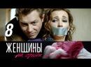 Женщины на грани. 8 серия. Одноклассница 2013 Детектив @ Русские сериалы