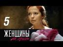 Женщины на грани. 5 серия. Легкий характер 2013 Детектив @ Русские сериалы