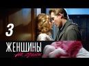Женщины на грани. 3 серия. Семейные проблемы 2013 Детектив @ Русские сериалы