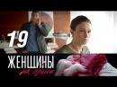 Женщины на грани. 19 серия. Найти принца 2014 Детектив @ Русские сериалы