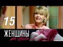 Женщины на грани 15 серия В тихом омуте 2014 Детектив @ Русские сериалы