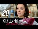Женщины на грани. 20 серия. Мифы села Клюквино 2014 Детектив @ Русские сериалы