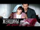 Женщины на грани. 4 серия. Материнская любовь 2013 Детектив @ Русские сериалы