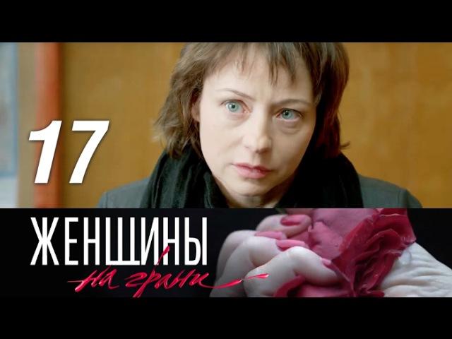 Женщины на грани 17 серия - Примерный семьянин (2014) HD 1080p