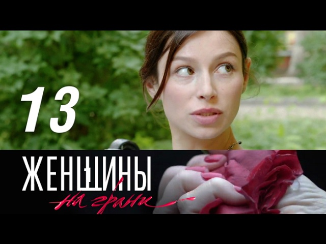 Женщины на грани 13 серия - Неразлучные подруги (2013) HD 1080p