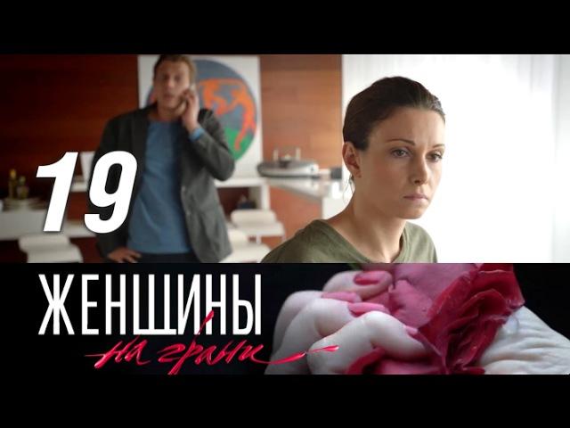 Женщины на грани 19 серия - Найти принца (2014) HD 1080p