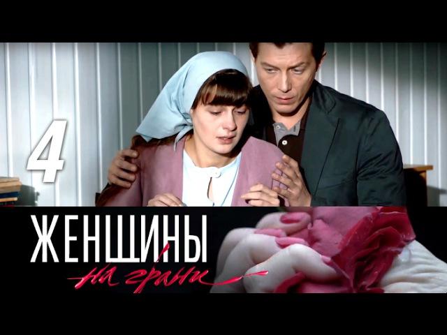 Женщины на грани 4 серия Материнская любовь 2013 Детектив @ Русские сериалы