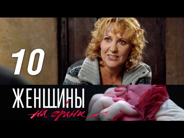 Женщины на грани 10 серия - Орудие судьбы (2013) HD 1080p