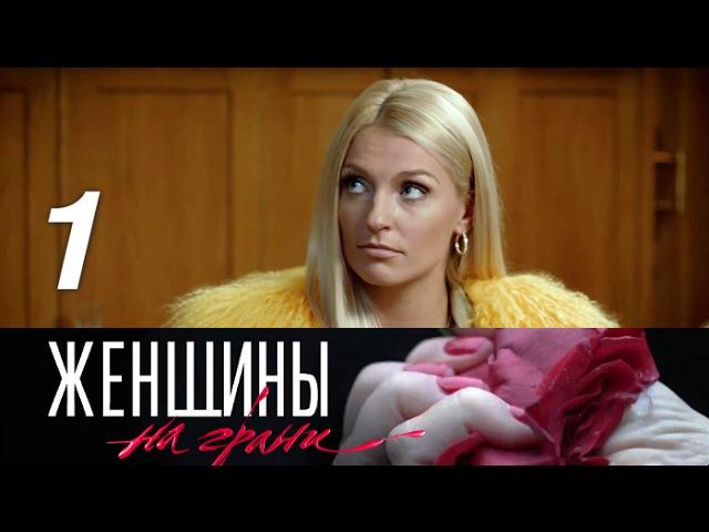 Женщины на грани 1 серия Преследователь 2013 Детектив @ Русские сериалы
