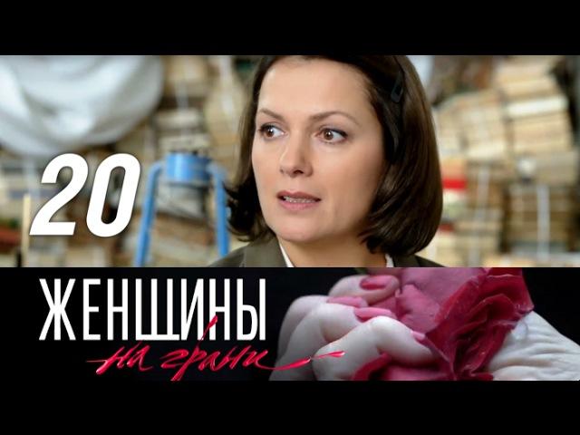 Женщины на грани 20 серия - Мифы села Клюквино (2014) HD 1080p