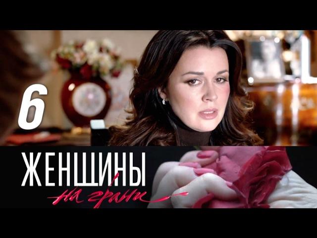 Женщины на грани. 6 серия. Завещание (2013) Детектив @ Русские сериалы
