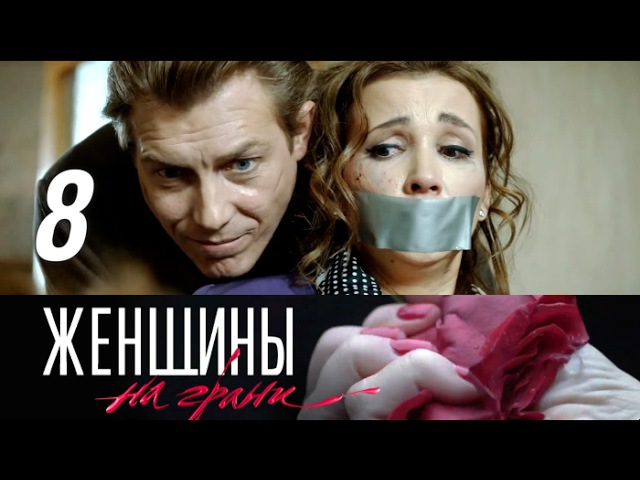Женщины на грани. 8 серия. Одноклассница (2013) Детектив @ Русские сериалы