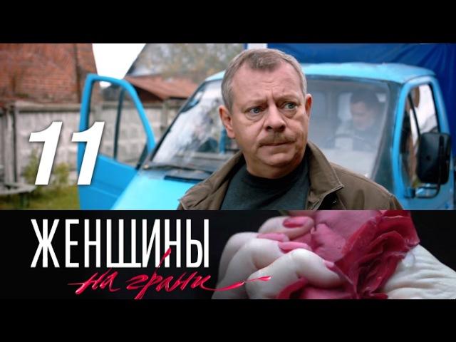 Женщины на грани 11 серия - Крепкая семья (2013) HD 1080p