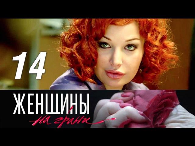 Женщины на грани 14 серия - Зазеркалье (2014) HD 1080p