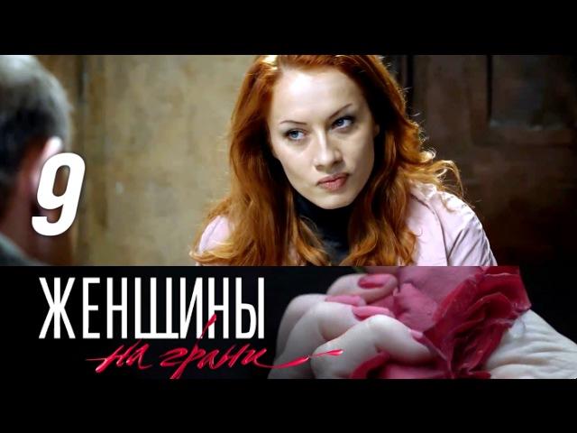 Женщины на грани. 9 серия. Благодетель (2013) Детектив @ Русские сериалы