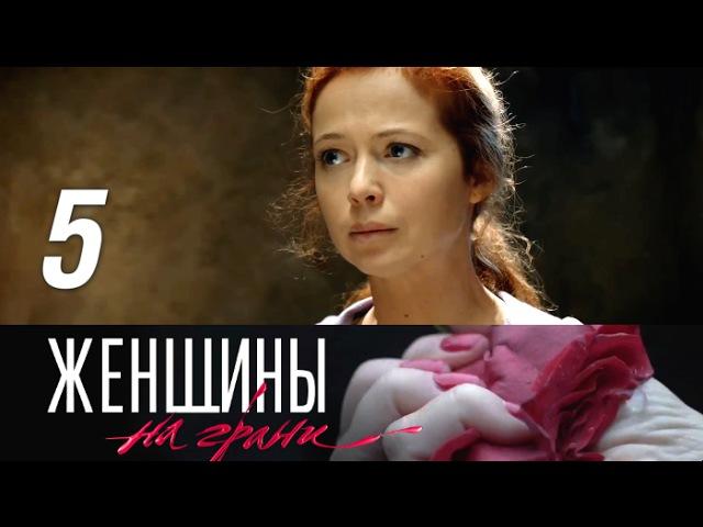 Женщины на грани. 5 серия. Легкий характер (2013) Детектив @ Русские сериалы