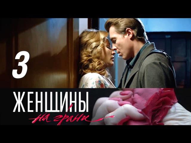 Женщины на грани 3 серия Семейные проблемы 2013 Детектив @ Русские сериалы