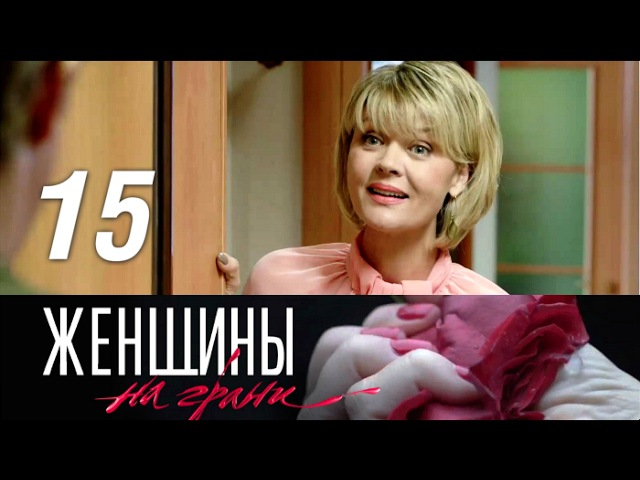 Женщины на грани. 15 серия. В тихом омуте (2014) Детектив @ Русские сериалы