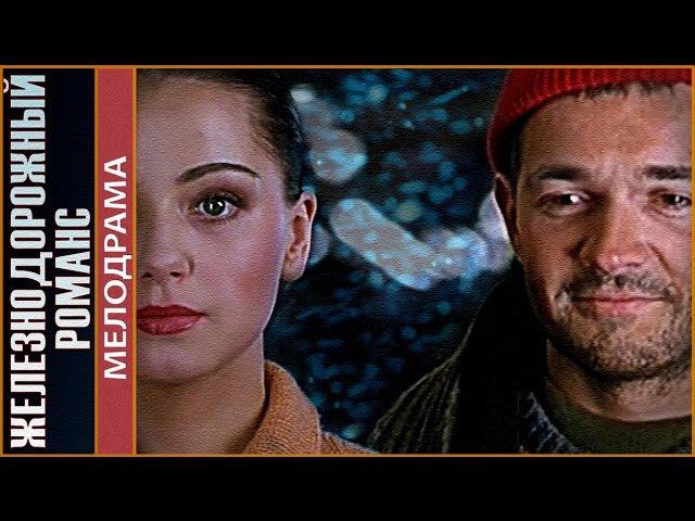 Железнодорожный романс (2002). Мелодрама, комедия.