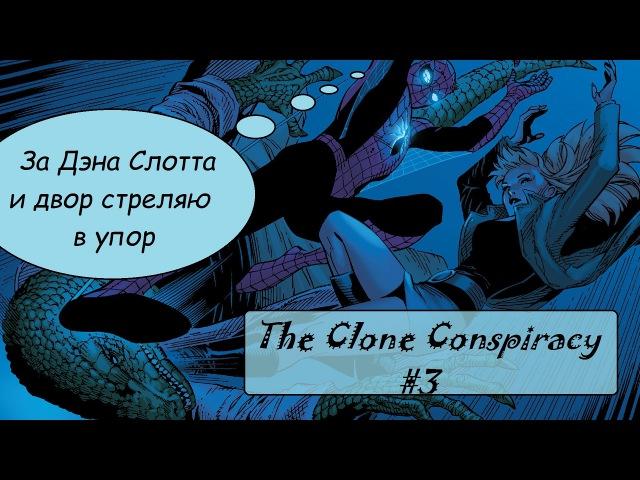 The CLONE CONSPIRACY №3 - Человек-паук - Заговор клонов №3 (DEAD NO MORE)