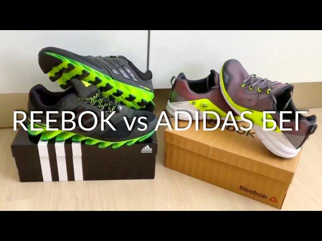 КЛАСС СУПЕРСПОРТ Adidas SpringBlade vs Reebok ZPump fusion 2.0. Стремобзор07