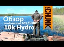 Карпфишинг TV :: Обзор комбинезона FOX CHUNK 10K Hydro