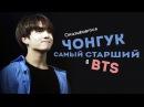 ЧОНГУК ЗОЛОТОЙ (НЕ) МАКНЭ BTS | K-POP ARI RANG