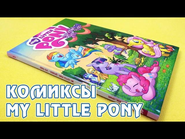 Комиксы My Little Pony - издание на русском языке от Фабрики Комиксов - том 1