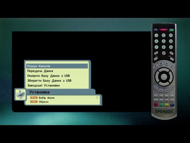 Инструкция по изменению параметров вещания каналов «СТБ», «ICTV», «Новый канал», «М1», «М2», «QTV» для тюнера OpenBox