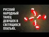 Русский народный танец девушек в светящихся платьях.