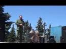 22 июня 2017 г Восток почтил память павших Опубликовано 22 июн. 2017 г. syoutu.be/dxPvoMtiTos 22 июня 2014 г. ветераны батальона «Восток», вдовы и жены бойцов, учащиеся учебных заведений Донецка приехали на Саур-Могилу, чтобы почтить