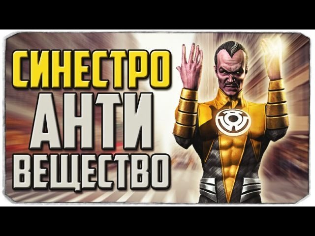 Injustice Gods Among Us СИНЕСТРО АНТИВЕЩЕСТВО