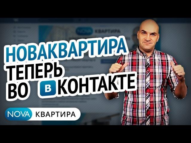 НоваКвартира теперь Вконтакте