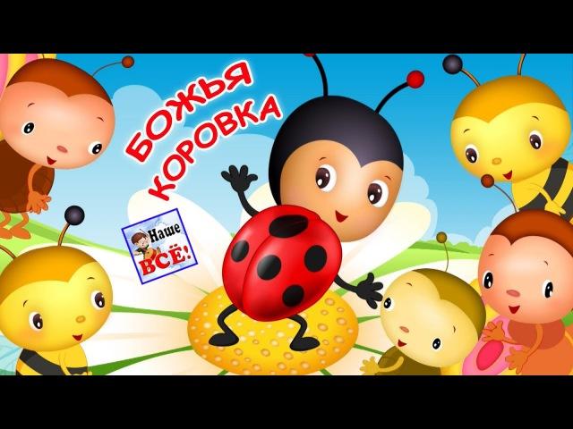 БОЖЬЯ КОРОВКА Мульт песенка видео для детей Наше всё