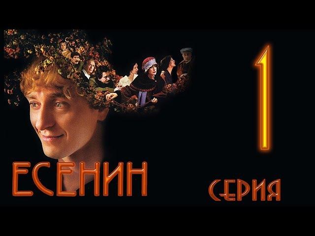 ЕСЕНИН 1 серия Русский историко-биографический сериал