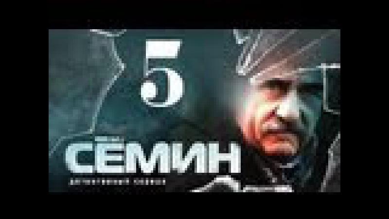 Семин 5 серия - детектив криминал сериал
