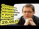 Владимир Рыжков - Осталось запретить автомобили и русский язык... 26.06.17